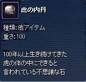 tora01.jpg