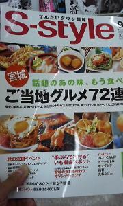 ファミマの雑誌コーナー2