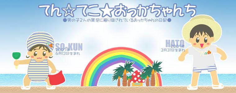夏トップ絵