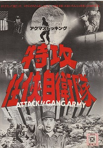 Attack!! Gang Army(3)