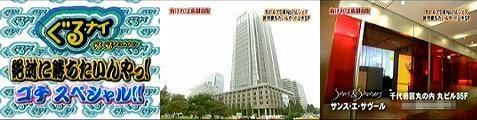 gochi061013-01.jpg