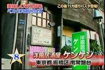 ikinari070222-06.jpg