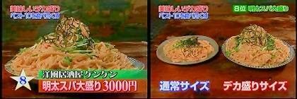 ikinari070222-07.jpg