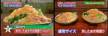 ikinari070222-10.jpg