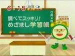 mezamashi061102-01.jpg