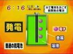 mezamashi061102-04.jpg