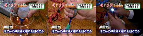 mezamashi061102-05.jpg