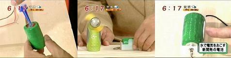 mezamashi061102-06.jpg
