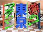 tokyo060709-1.jpg