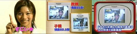 tv-asahi061028-03.jpg