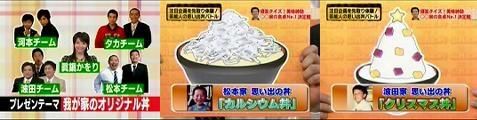 tv-asahi061223-01.jpg