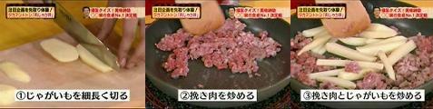 tv-asahi061223-04.jpg