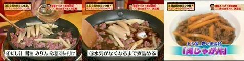 tv-asahi061223-05.jpg