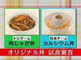 tv-asahi061223-08.jpg
