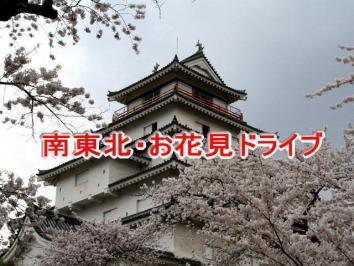 福島 会津鶴ヶ城