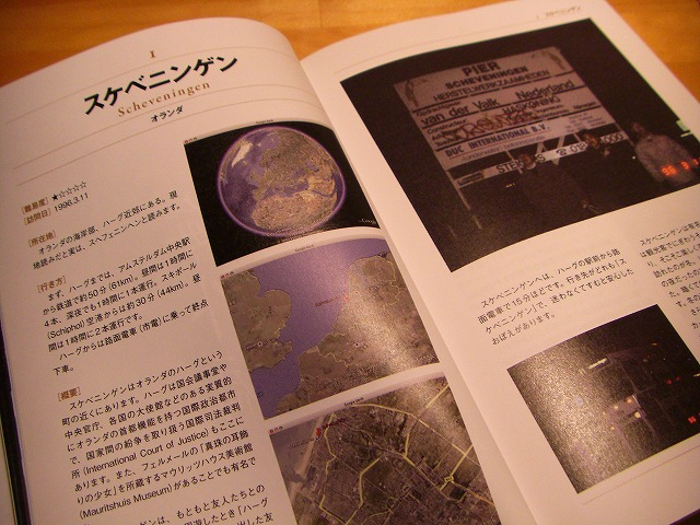 世界でもっとも阿呆な旅 @ 安居良基 - teru's blog~ヨコハマ食い出し ...