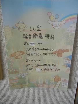 20110315_01.jpg
