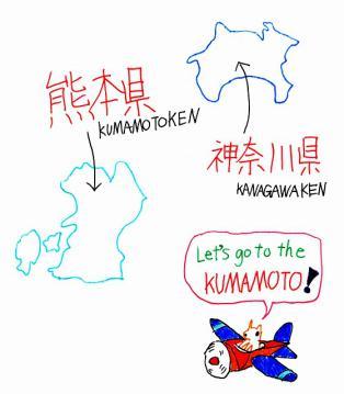 2011_summer_kumamoto.jpg