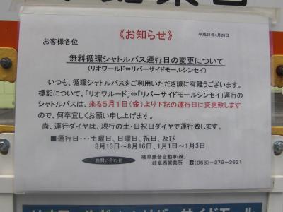 ・托シ難シ棒convert_20090601204206