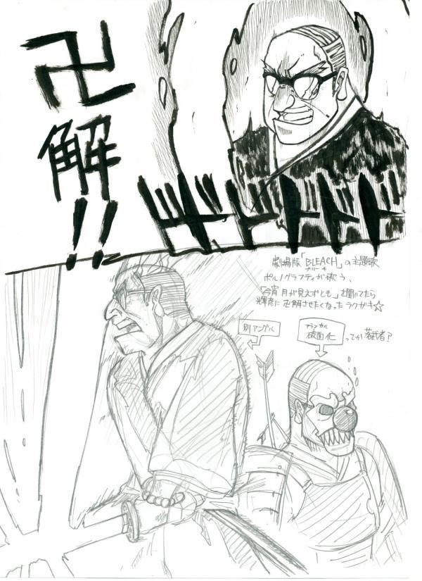 てるひこ卍解 001