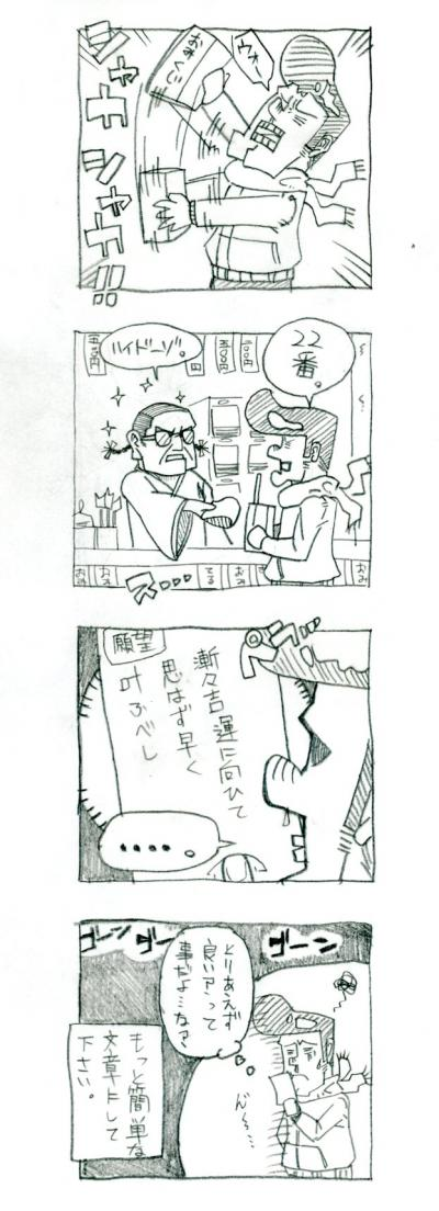 4コマ漫画みくじ 002
