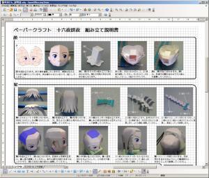 20090419_sakuya02.jpg
