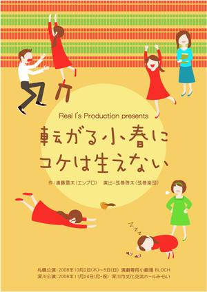 RealI'sProduction小春チラシ