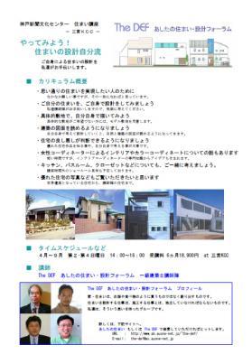 神戸新聞文化センター講座要綱