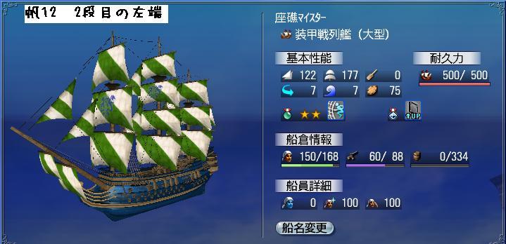 公式帆012