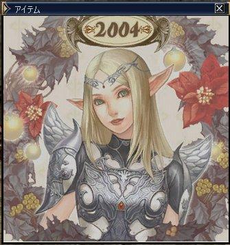 20051223191214.jpg