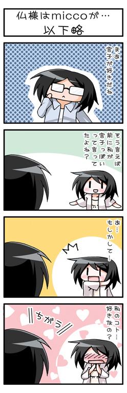 asumi_015.jpg