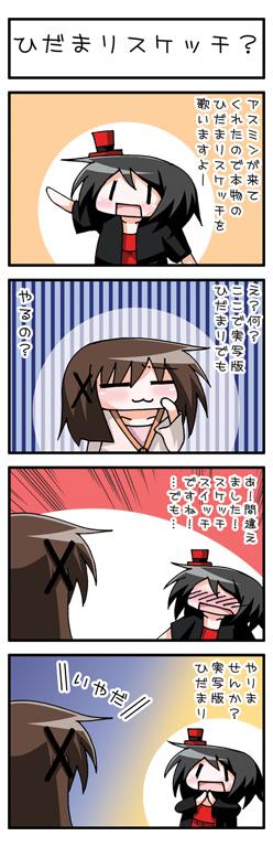 asumi_017.jpg