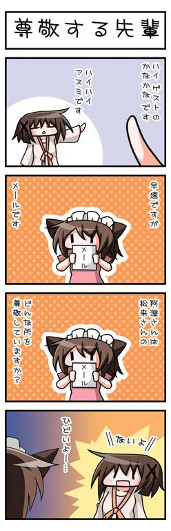 asumi_051.jpg