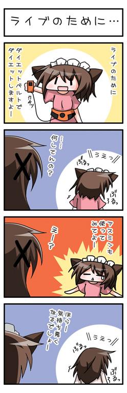 asumi_052.jpg