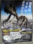 09/01/20 恐竜ラボ