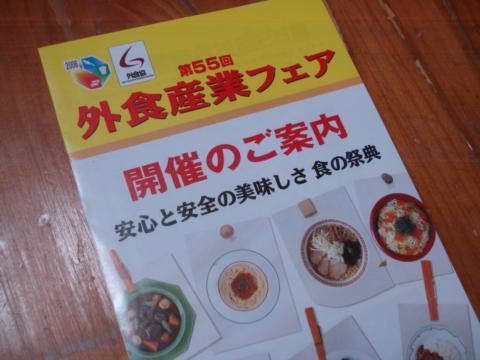 外食フェア 002