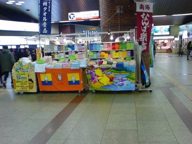 なんば駅-2