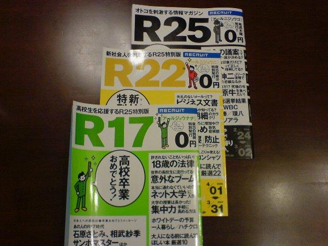 R Line Series