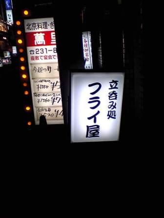 福田フライ