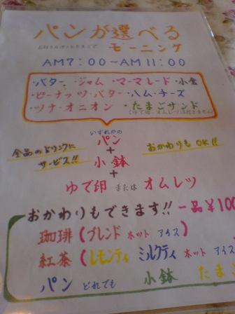 岐阜モーニング1