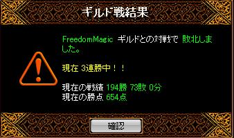 VS FreedamMagic 結果
