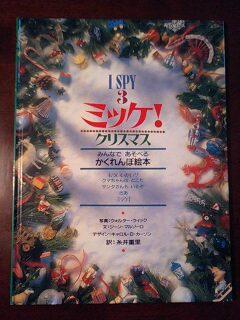 ミッケ クリスマス