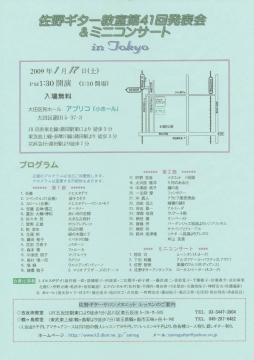 01.2009五反田教室発表会