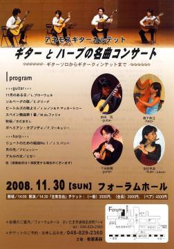 08.ギターとハープの名曲コンサート