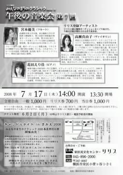 午後の演奏会 (1)