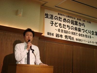 s-10-02-23高知県中小企業家同友会鈴木さん2