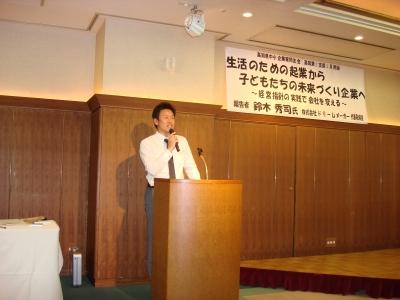 s-10-02-23高知県中小企業家同友会鈴木さん1