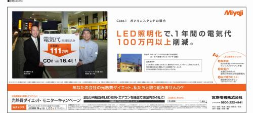 s-10-03-23_宮地電機-新聞広告