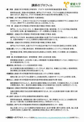 s-10-08-10_愛媛大学公開講座「照明の科学と文化」-P2