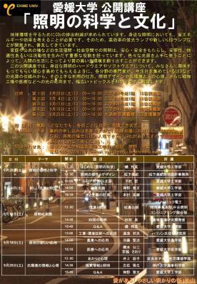 s-s-10-08-10_愛媛大学公開講座「照明の科学と文化」-P1